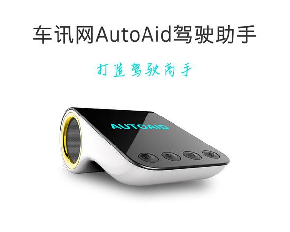 车讯网AutoAid:智能车载设备