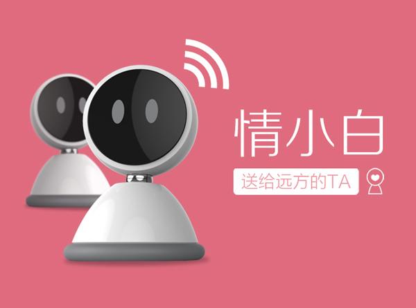 情·小白:一款专门为情侣打造的智能设备