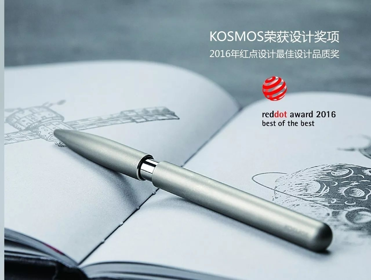 用磁力控制笔帽的KOSMOS圆珠笔 获2016红点设计奖